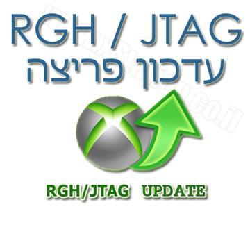 עדכון פריצה לJTAG / RGH